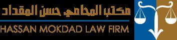 المحامي حسن المقداد