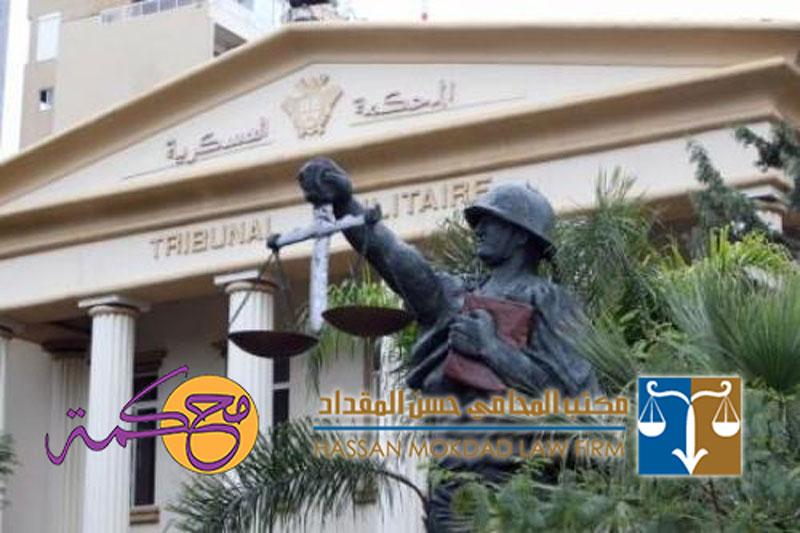 المحكمة-العسكرية